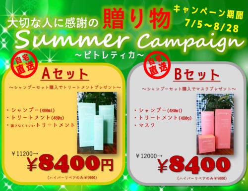 summer2019-2